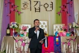 Юбилей корейский